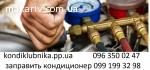 Заправить кондиционер Макаров Дозаправить кондиционер Ремонт