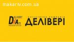 зав.складу смт Бородянка